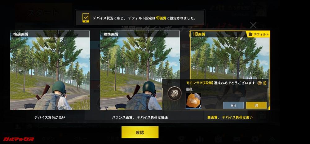 Huawei nova 4でPUBG mobileの初回設定はHD画質です。