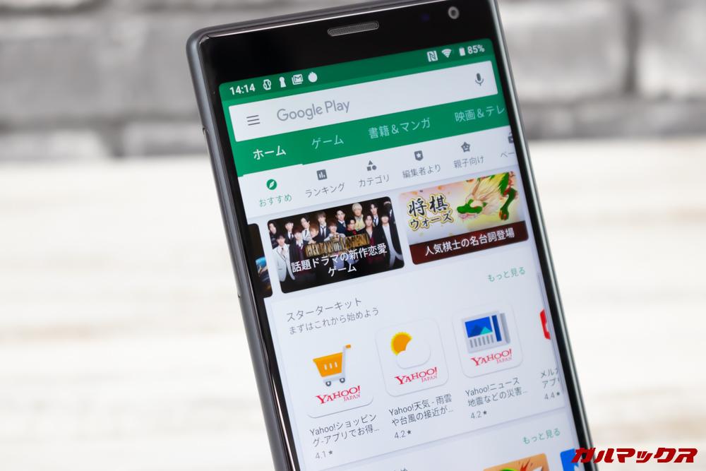 Xperia 10/10 Plusの海外版は地域を日本に設定できるのでPlayストアも日本圏を利用可能です。