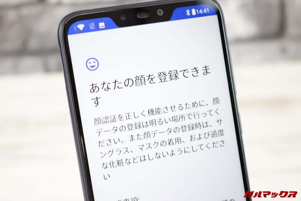 ZenFone Max (M2)はインカメラを利用する顔認証にも対応しています。