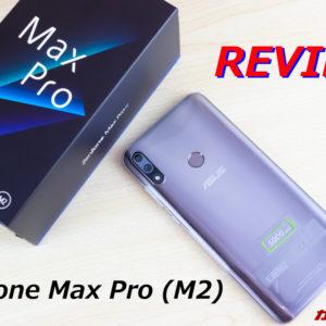 ZenFone Max Pro (M2)のレビュー!スペック、特徴、最安値まとめ!