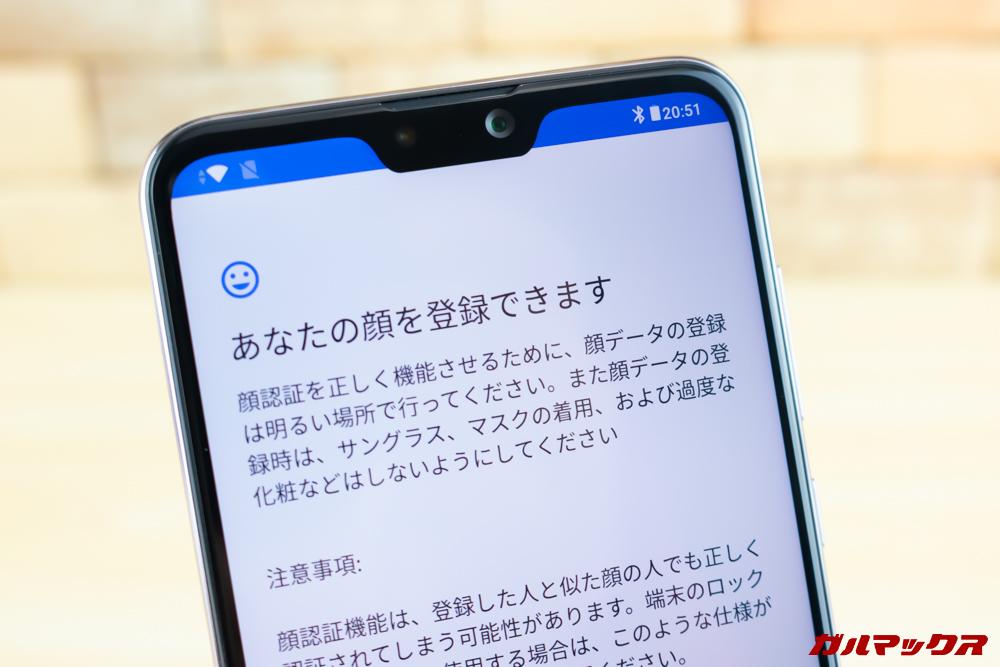ZenFone Max Pro (M2)は顔認証も利用可能です。