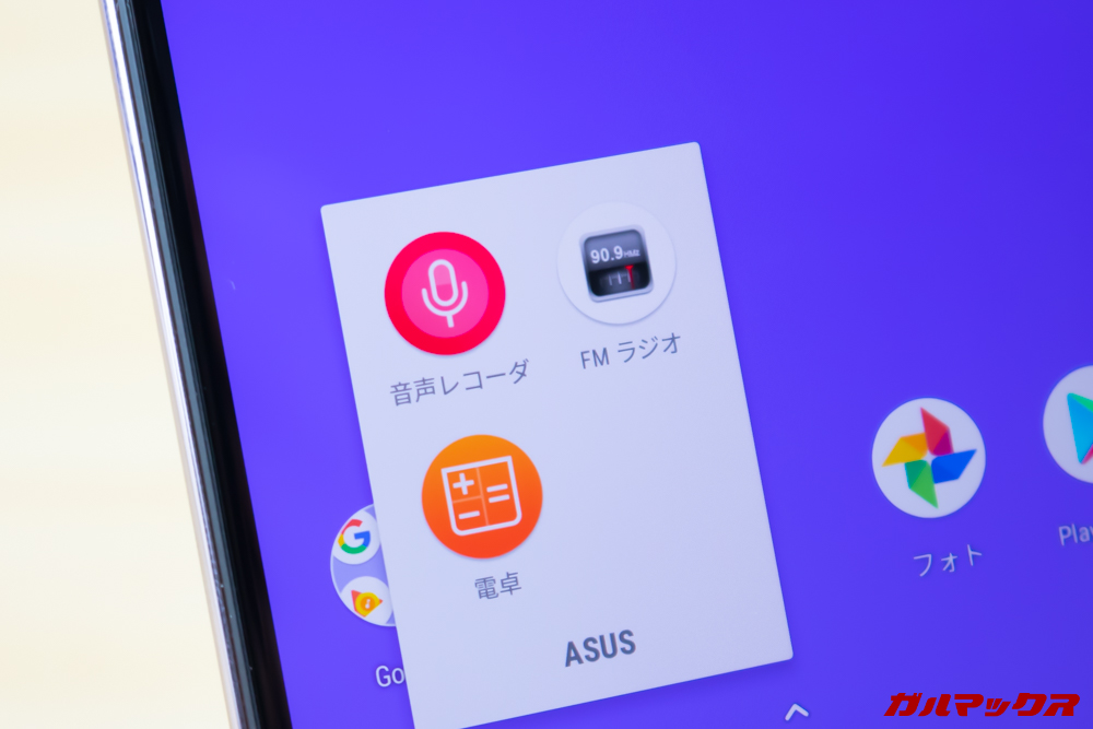 ZenFone Max Pro (M2)はFMラジオ搭載