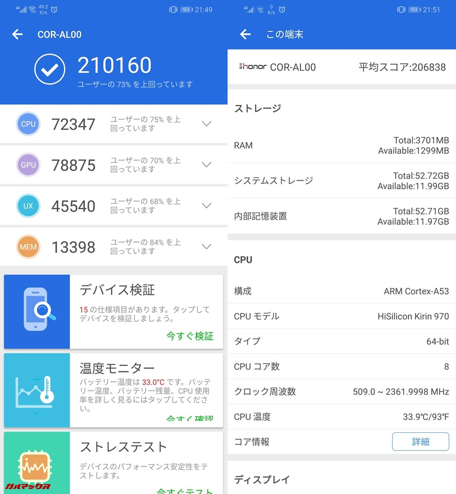 Huawei Honor Play(Android 8.1)実機AnTuTuベンチマークスコアは総合が210160点、3D性能が78875点。
