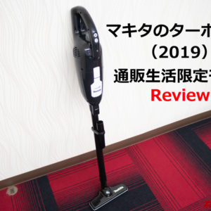 マキタの掃除機 ターボ・60(2019年)通販生活限定モデルのレビュー。使い勝手と注意点まとめ