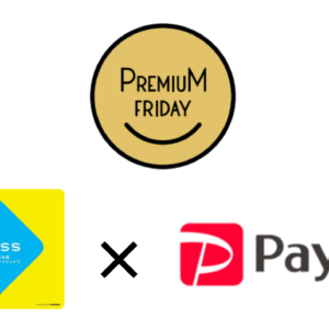 【4/26 15:00~18:00限定】PayPayがプレミアムキャッシュレスフライデーキャンペーンを実施!