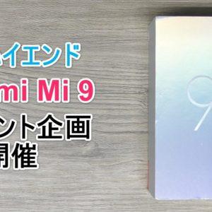 【応募受付終了】SD855搭載ガチハイエンド「Xiaomi Mi 9」プレゼント企画を開催!