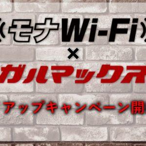 モナWi-Fi×ガルマックスのタイアップキャンペーンが継続!データ容量100GBが2,980円など多数あり!