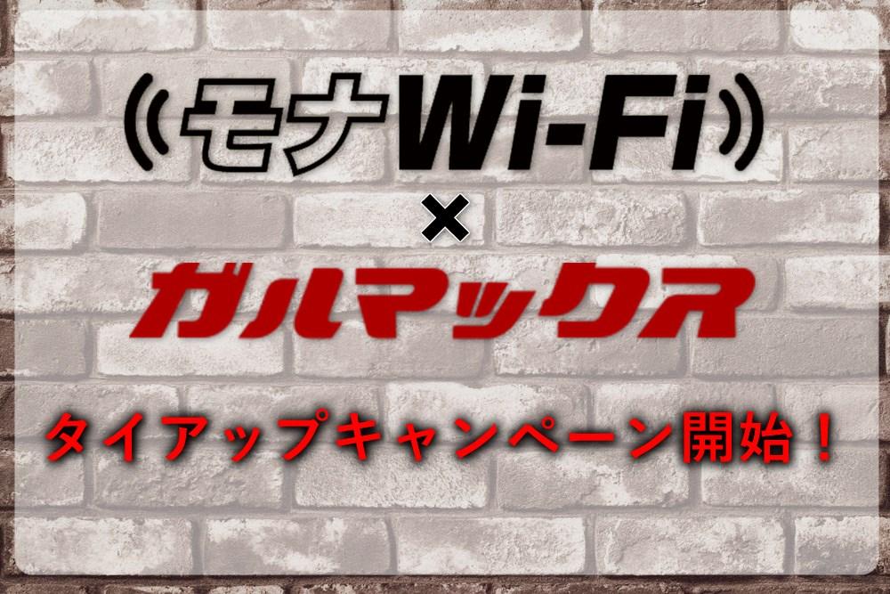 モナWi-Fiとタイアップキャンペーンを開始!
