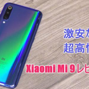 Xiaomi Mi 9の特徴を凝縮したレビュー動画をチェック!