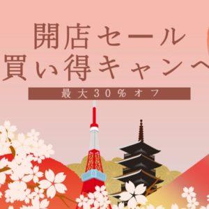 GEARBEST、日本向けサイトオープンを記念した開店セールを開催!