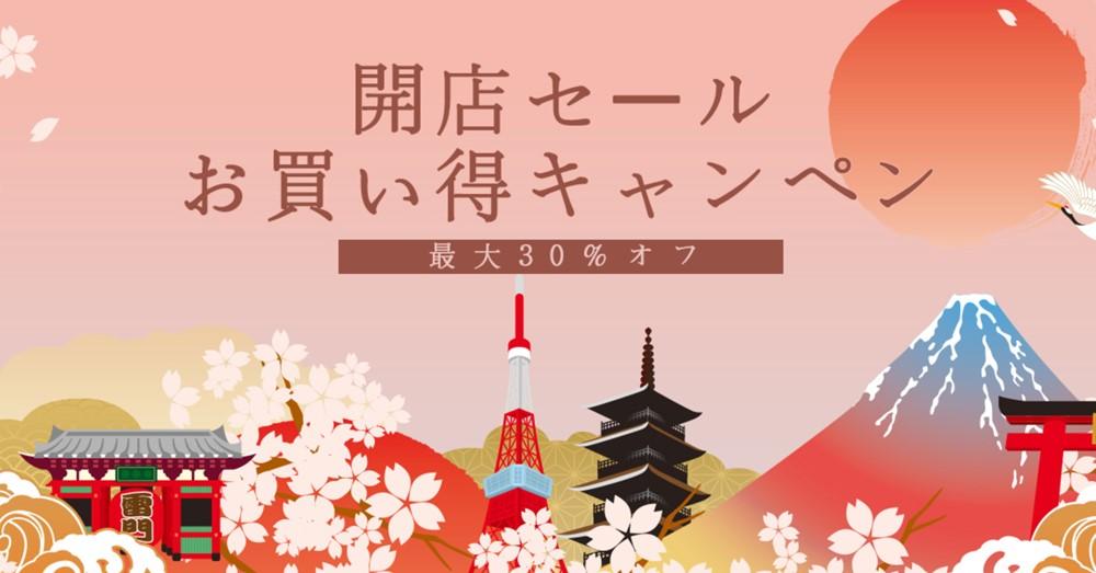 GEARBESTが日本サイト開店セールを開催!