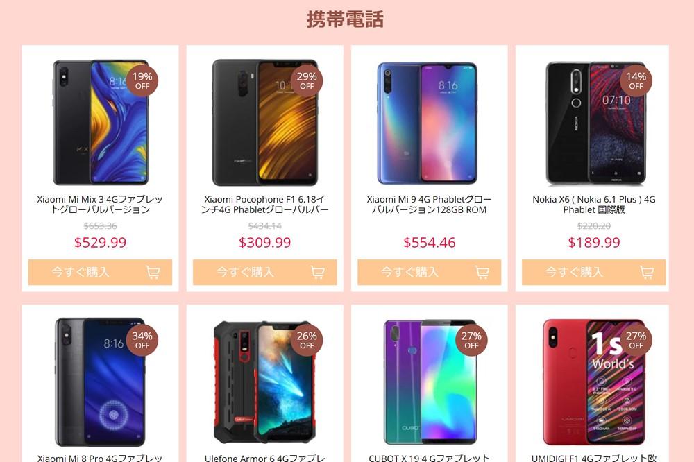 GEARBESTの開店セールの携帯電話コーナーには日本で人気のスマートフォンが並びます。