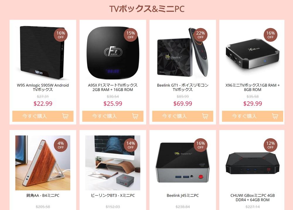 GEARBESTの開店セールのTVボックスコーナーは日本では人気浮上前の海外人気製品が並びます!