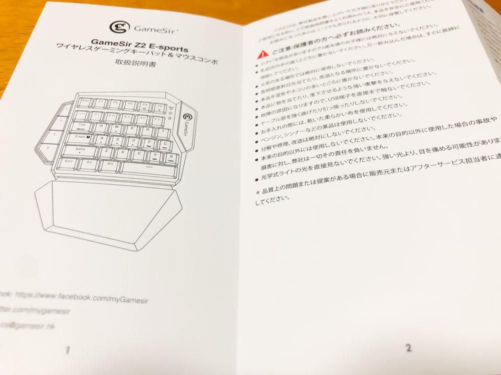 GameSir Z2のマニュアルは日本語記載アリです。