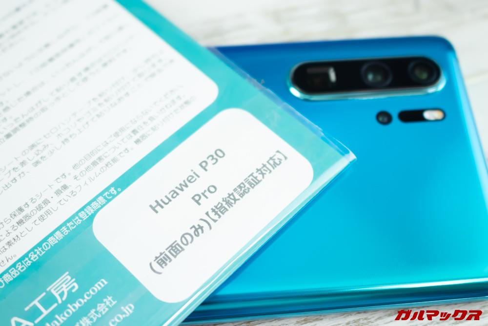HUAWEI P30 Proは画面内蔵型の指紋センサーなので、指紋センサー対応の保護フィルムやガラスを選びましょう。