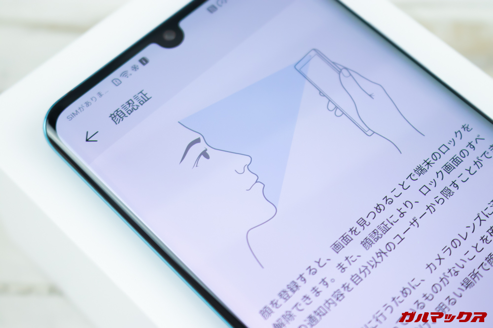 HUAWEI P30 Proは顔認証に対応しています。