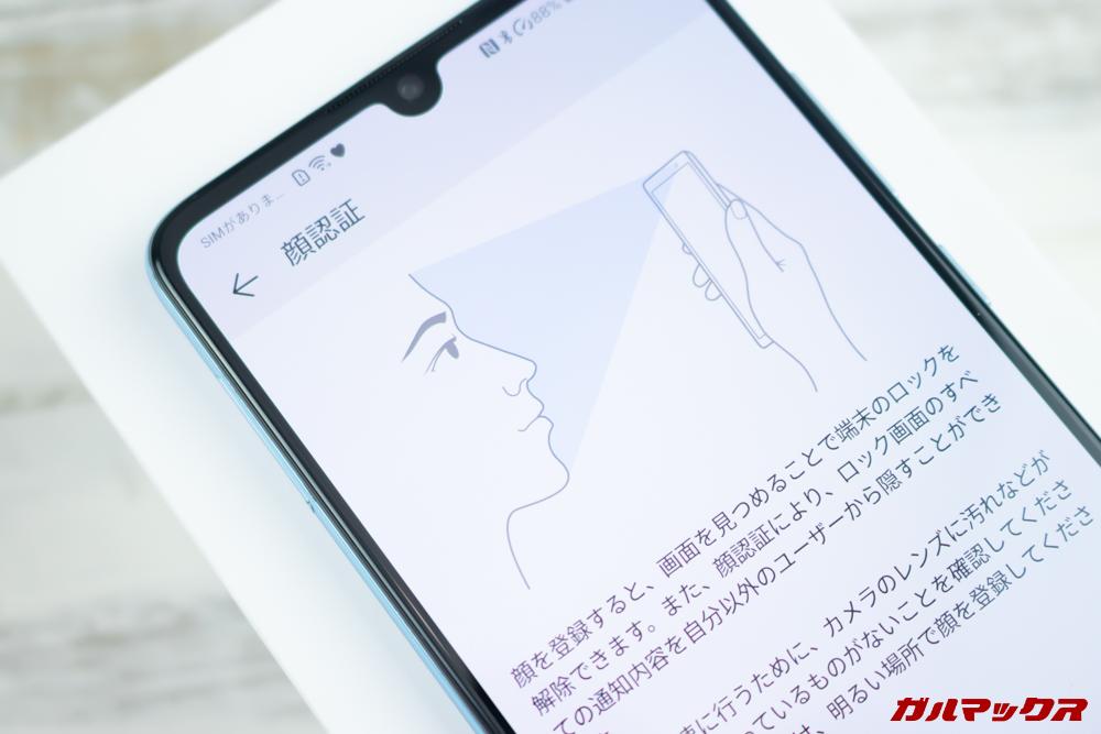 HUAWEI P30は指紋認証以外に顔認証にも対応。指紋認証と併用OKです。