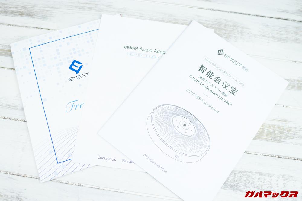 OfficeCore M2は日本語に対応している。