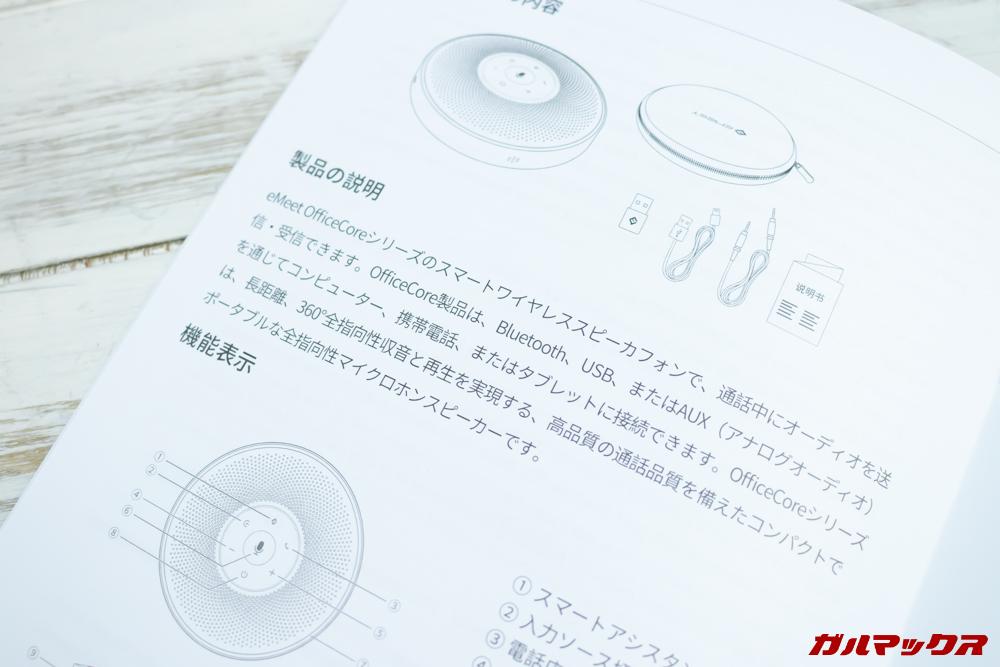 OfficeCore M2は日本語に対応した取扱説明書が付属している。