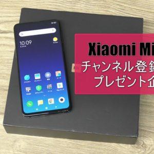 [2019/4/15まで開催]Xiaomi Mi MIX 3プレゼント企画の動画をチェック!