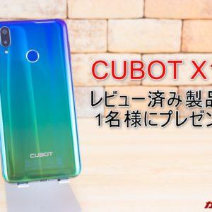 [当選者発表!]CUBOT X19レビュー済み製品を1名様にプレゼント!