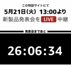 HUAWEI JAPANが5/21 13時から新製品発表!ライブ中継あり!