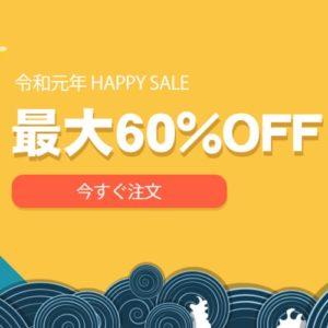 最大60%オフ!Banggood、令和元年ハッピーセールを開催
