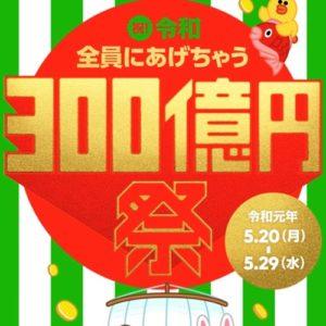 LINE Payが300億円キャンペーンを5月20日より開催!