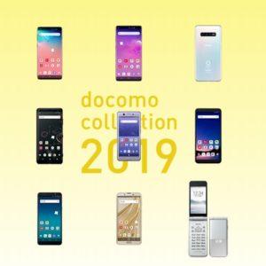 ドコモ2019夏モデル(スマホ)の発売日と価格まとめ!