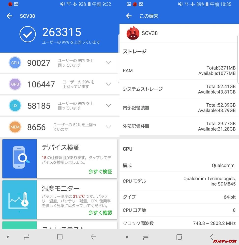 Galaxy S9(Android 8.0)実機AnTuTuベンチマークスコアは総合が263315点、3D性能が106447点。