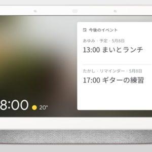 スマートディスプレイ「Google Nest Hub」が正式発表!
