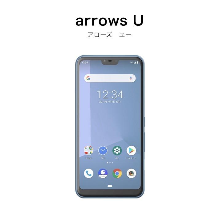 SoftBankの富士通 arrows U