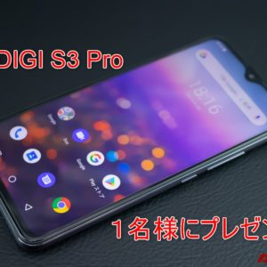 UMIDIGI S3 Proのレビュー済み製品を1名様にプレゼント!