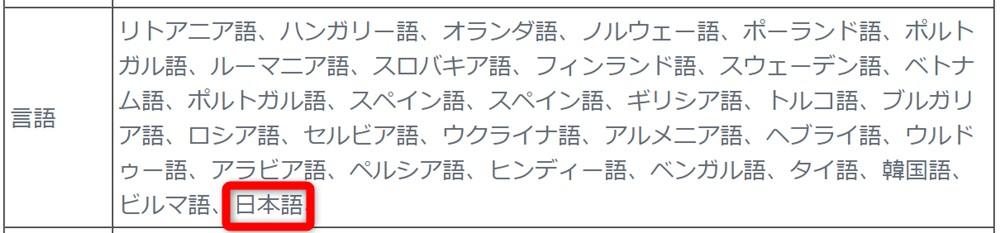 Ulefone Armor 6Eは日本語に対応しています。