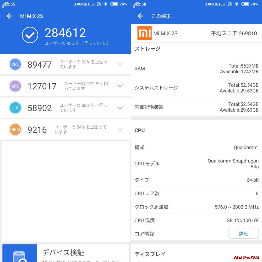 Xiaomi Mi MIX 2S(Android 9)実機AnTuTuベンチマークスコアは総合が284162点、3D性能が127017点。