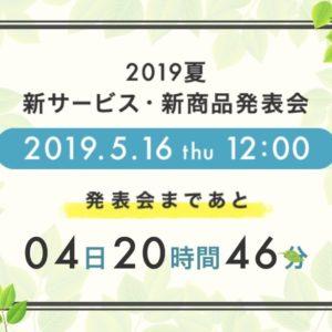 docomoが5/16に新商品発表会を開催!