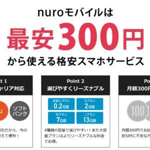 nuroモバイル、au回線の取扱を開始しトリプルキャリアに対応!月額割引キャンペーンも開催!
