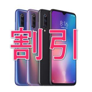 [最安値]Xiaomi Mi 9の割引クーポン・セール・購入先まとめ[9/19更新]
