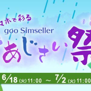 goo SimSellerでスマホ大割引セール開始