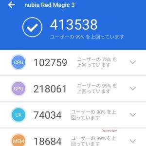 nubia Red Magic 3、市販モデルでAnTuTuスコア40万点オーバーを叩き出す