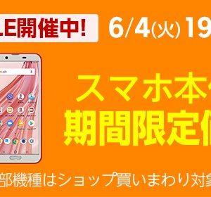 [6/4 20:00開始]楽天モバイル、楽天スーパーセールでスマホを大幅割引