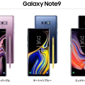 au Galaxy Note 9 SCV40値下げ。MNP購入サポで最大5.4万円オフ