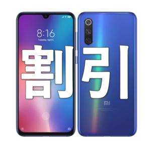 [6/10更新]Xiaomi Mi 9 SEの割引クーポン・セール・最安値まとめ
