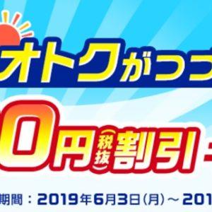 OCNモバイルONE、2年間、毎月利用料金割引の神キャンペーン再来!