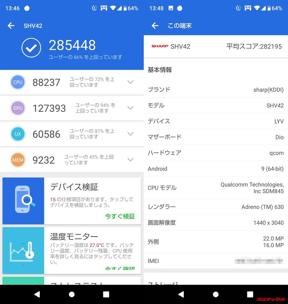 AQUOS R2(Android 9)実機AnTuTuベンチマークスコアは総合が285448点、3D性能が127393点。