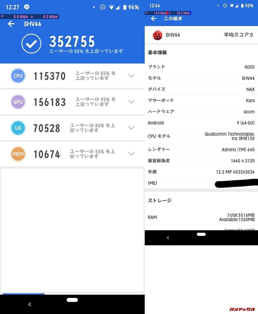 AQUOS R3(Android 9)実機AnTuTuベンチマークスコアは総合が352755点、3D性能が156183点。