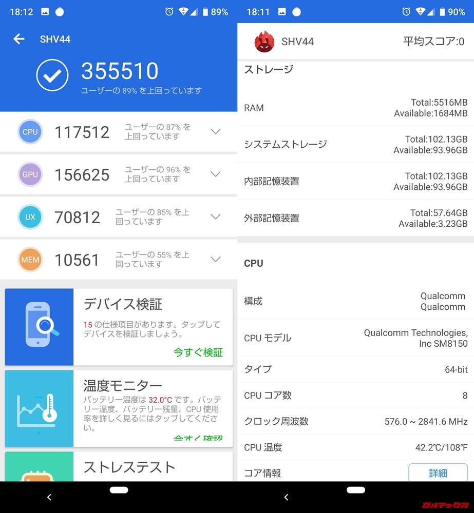 AQUOS R3(Android 9)実機AnTuTuベンチマークスコアは総合が355510点、3D性能が156625点。
