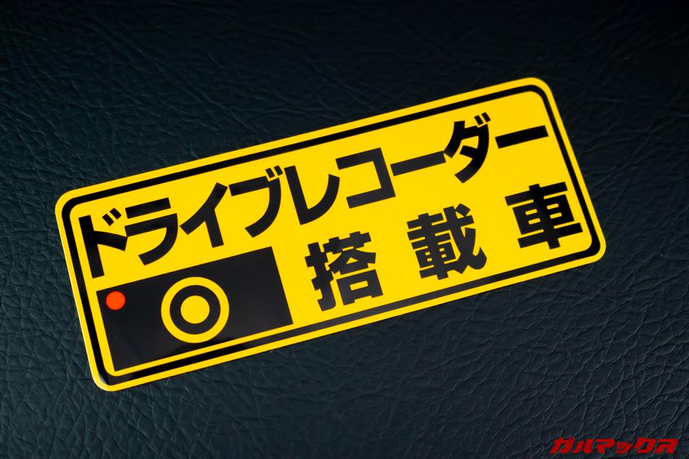 GoSafe S70GS1は煽り運転を抑止するステッカーも付属しています。