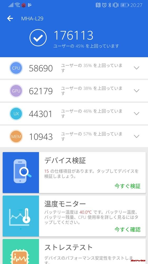 HUAWEI Mate 9(Android 9)実機AnTuTuベンチマークスコアは総合が176113点、3D性能が62179点。