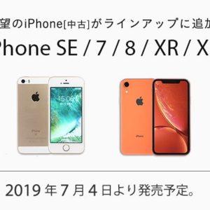 IIJmioが最新のiPhone XSシリーズを含む美品の中古を取り扱い。7/4から